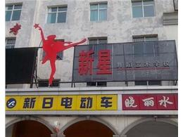 长治新星舞蹈学校